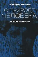 О природе человека