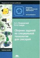 Сборник заданий по специальной технологии для слесарей
