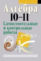 Алгебра 10-11. Самостоятельные и контрольные работы