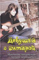 Девушка с гитарой. Мужчинам-гитаристам читать запрещается