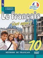 Французский язык. 10 класс. Учебное пособие