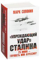 """""""Упреждающий удар"""" Сталина. 25 июня - глупость или агрессия?"""