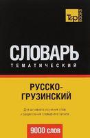 Русско-грузинский тематический словарь