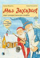 Маг Захария ищет рождественских эльфов