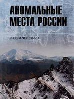 Аномальные места России