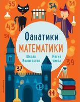 Школа волшебства. Магия чисел
