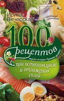100 рецептов при остеохондрозе и отложении солей. Вкусно, полезно, душевно, целебно