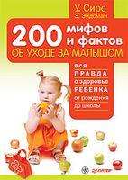 200 мифов и фактов об уходе за малышом