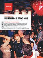 Выпить в Москве