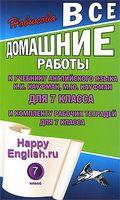 Все домашние работы к учебнику английского языка К. И. Кауфман, М. Ю. Кауфман для 7 класса