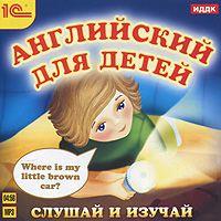 Английский для детей. Слушай и изучай