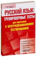Русский язык. Тренировочные тесты для подготовки к централизованному тестированию