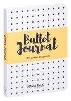 Bullet-Journal. Мой личный ежедневник