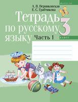 Тетрадь по русскому языку. 3 класс. В 2-х частях. Часть 1