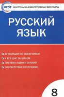 Русский язык. 8 класс. Контрольно-измерительные материалы