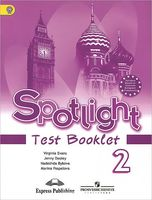 Spotlight 2. Test Booklet