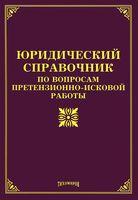 Юридический справочник по вопросам претензионно-исковой работы