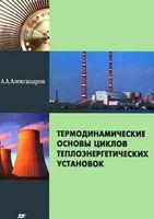 Термодинамические основы циклов теплоэнергетических установок