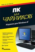 """ПК для """"чайников"""". Издание для Windows 8"""