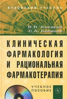 Клиническая фармакология и рациональная фармакотерапия (+ CD)