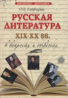 Русская литература XIX-XX вв. в вопросах и ответах