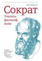 Сократ. Учитель, философ, воин