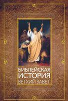 Библейская история Ветхого Завета и Нового Завета. Комплект из 2-х книг