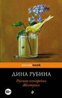 Русская канарейка. Желтухин (м)