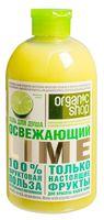 "Гель для душа ""Освежающий Lime"" (500 мл)"