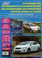 Toyota Corolla / Auris. Леворульные модели с 2006-2012 гг. Руководство по ремонту и техническому обслуживанию