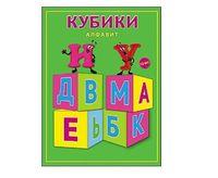 """Кубики """"Алфавит"""" (12 шт)"""