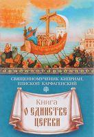 Книга о единстве Церкви