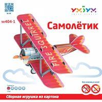 """Сборная модель из картона """"Самолетик"""" (красный)"""