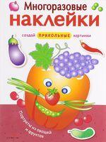Портреты из овощей и фруктов. Многоразовые наклейки