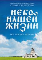 Небо нашей жизни