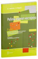 Рабочы журнал настаўніка. 2 клас