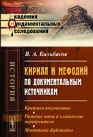 Кирилл и Мефодий по документальным источникам