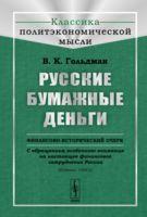 Русские бумажные деньги. Финансово-исторический очерк