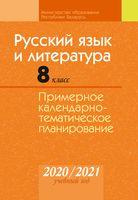 Русский язык и литература. 8 класс. Примерное календарно-тематическое планирование. 2020/2021 учебный год