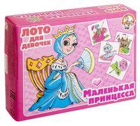 """Лото """"Маленькая принцесса"""""""
