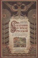 Сказание о земле русской. От начала времени до Куликова поля