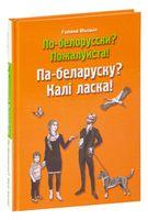 По-белорусски? Пожалуйста!