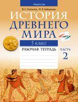 История Древнего мира. 5 класс. Рабочая тетрадь. Часть 2