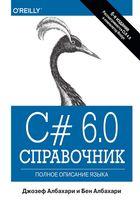 C# 6.0. Справочник. Полное описание языка (м)