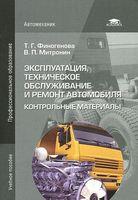 Эксплуатация, техническое обслуживание и ремонт автомобиля. Контрольные материалы