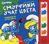 Смурфики учат цвета. Книжка-игрушка