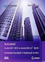 AutoCAD 2015 и AutoCAD LT 2015. Официальный учебный курс Autodesk