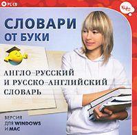 Англо-Русский и Русско-Английский словарь (версия для Windows и MAC)