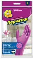 Перчатки хозяйственные резиновые (размер L; 1 пара; арт. 17105100)