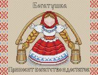 "Вышивка крестом ""Славянский оберег. Богатушка"" (160х210 мм)"